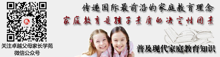 家长学院 普及现代家庭教育知识